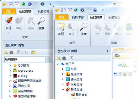 菊子曰 — 网络口碑最佳的博客营销、微博营销与管理软件